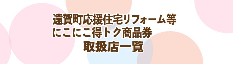 reformtokutokushop-100