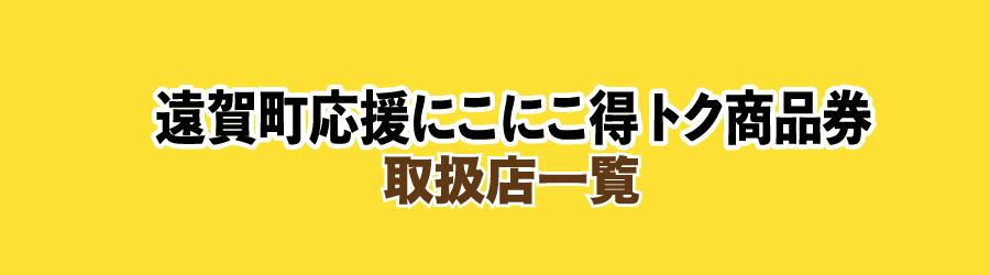 tokutokushop-100