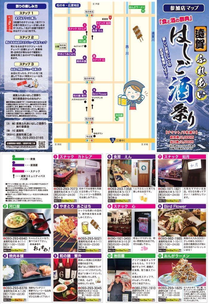 hashigo_map_omote