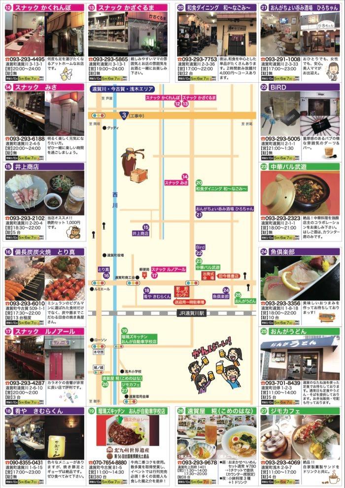 hashigo_map_ura