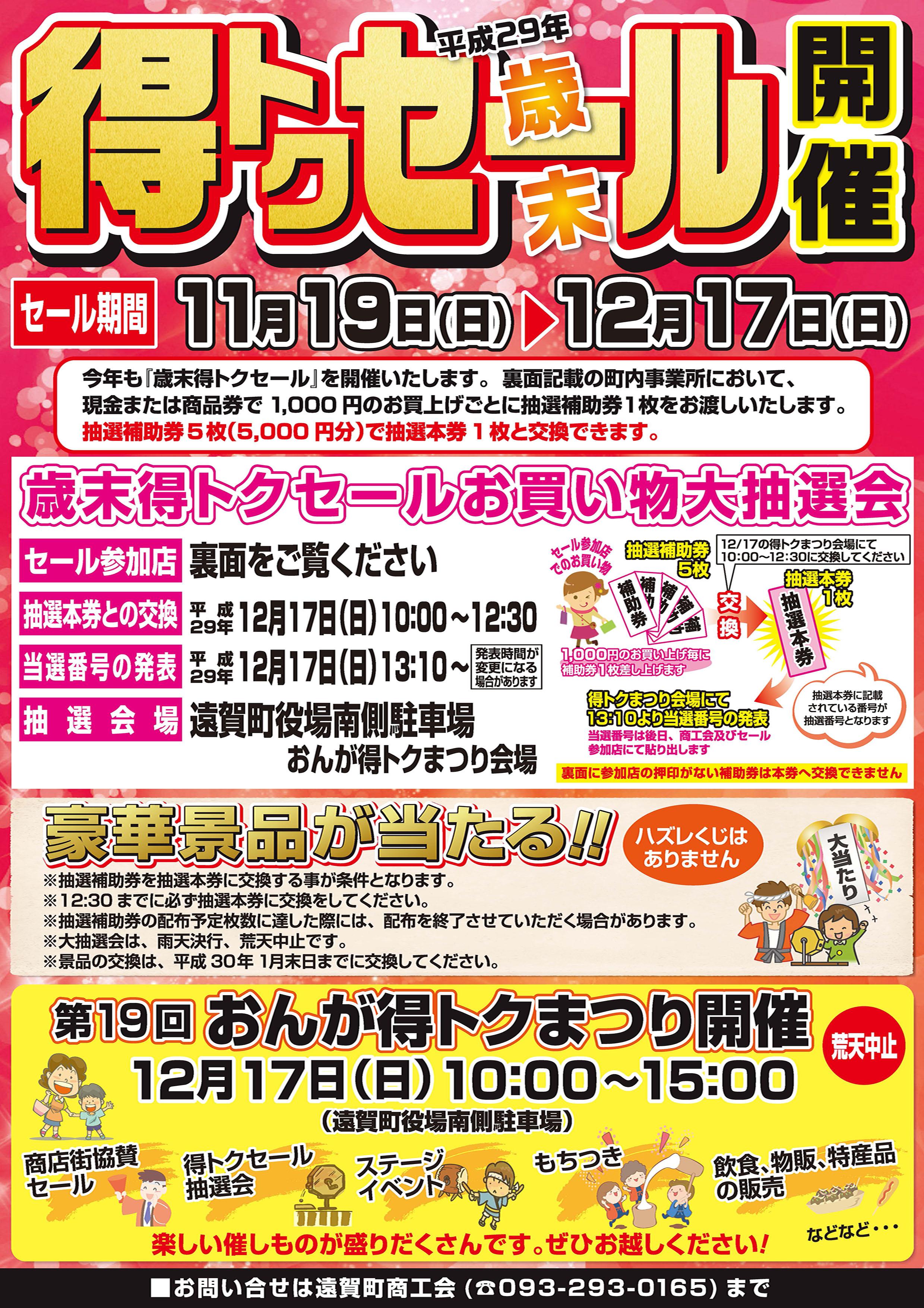 tokutoku_2911_omote