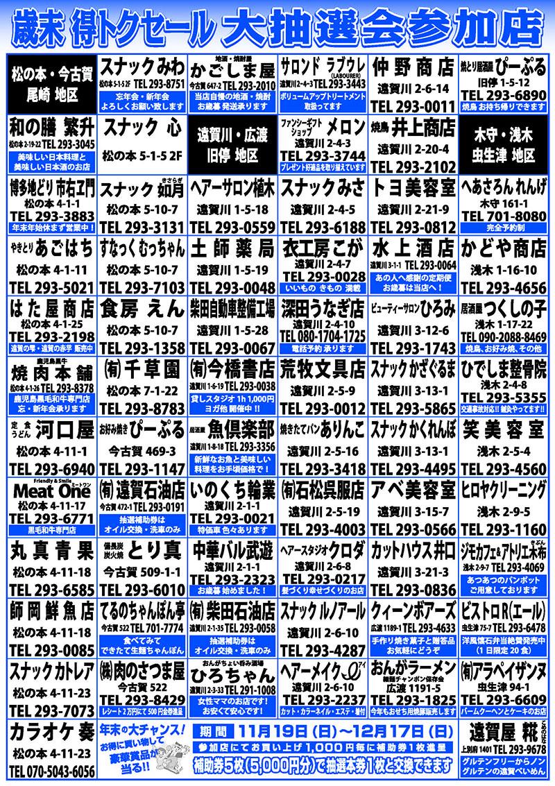 tokutoku_2911_ura