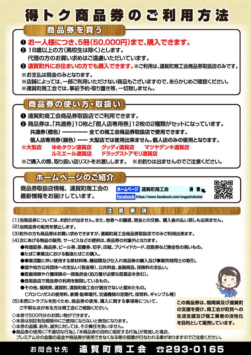 tokutokuken_2911_ura