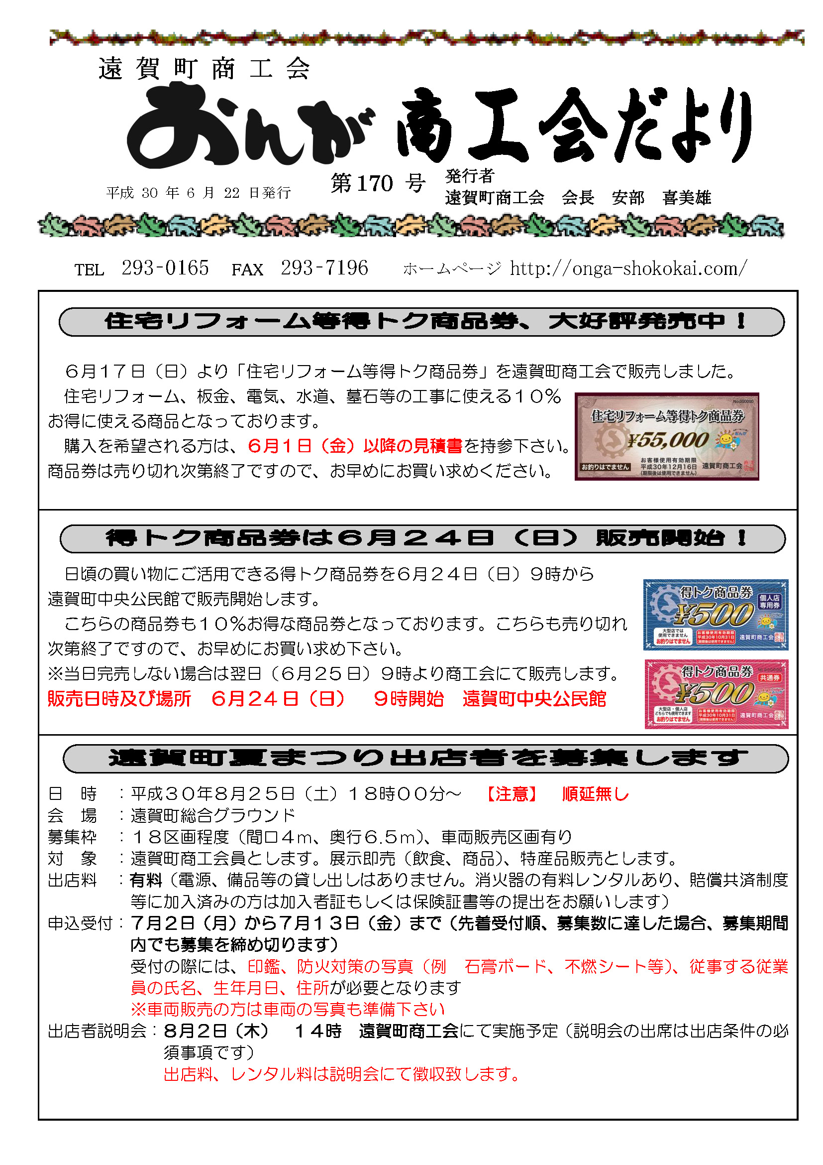 shokokaidayori201806