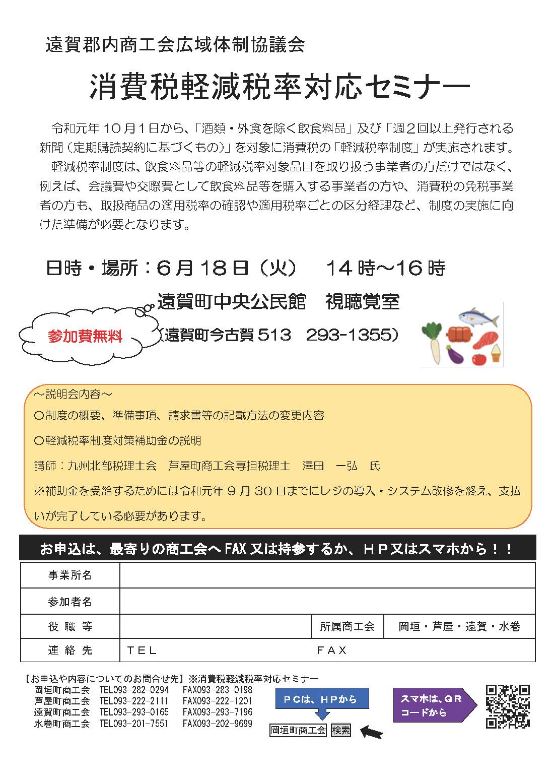 syohizei0618
