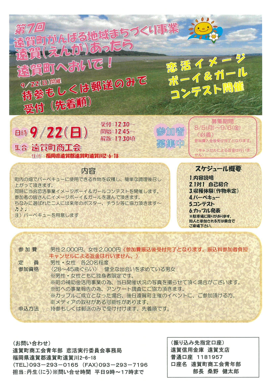 koikatsu2019-2