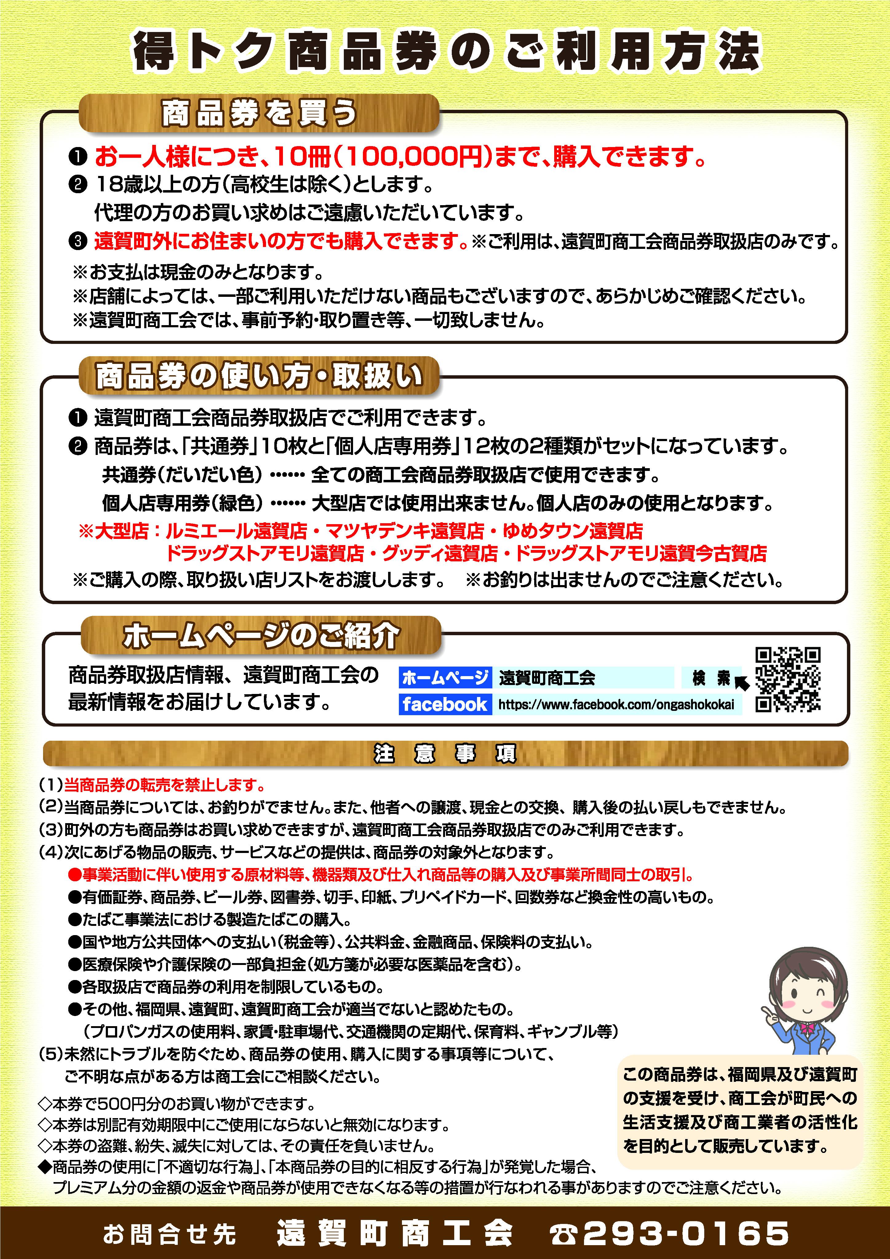 tokutoku2