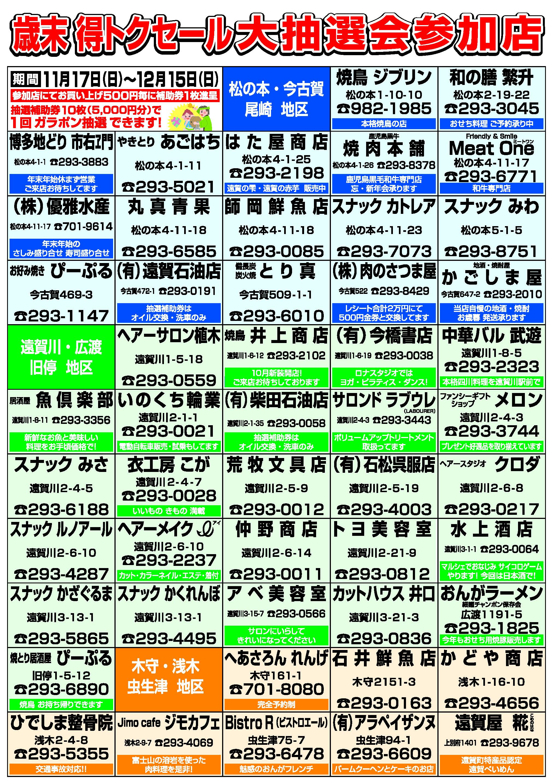 2019tokutoku_02