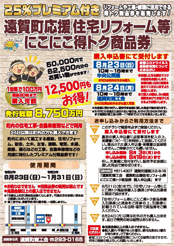 R2tokutoku-reform01