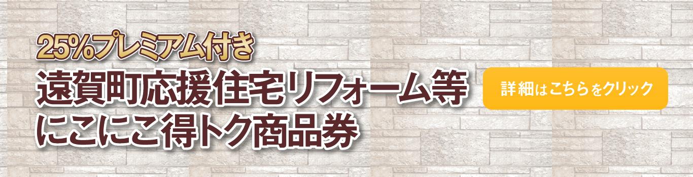 nikonikohouse_banner-100