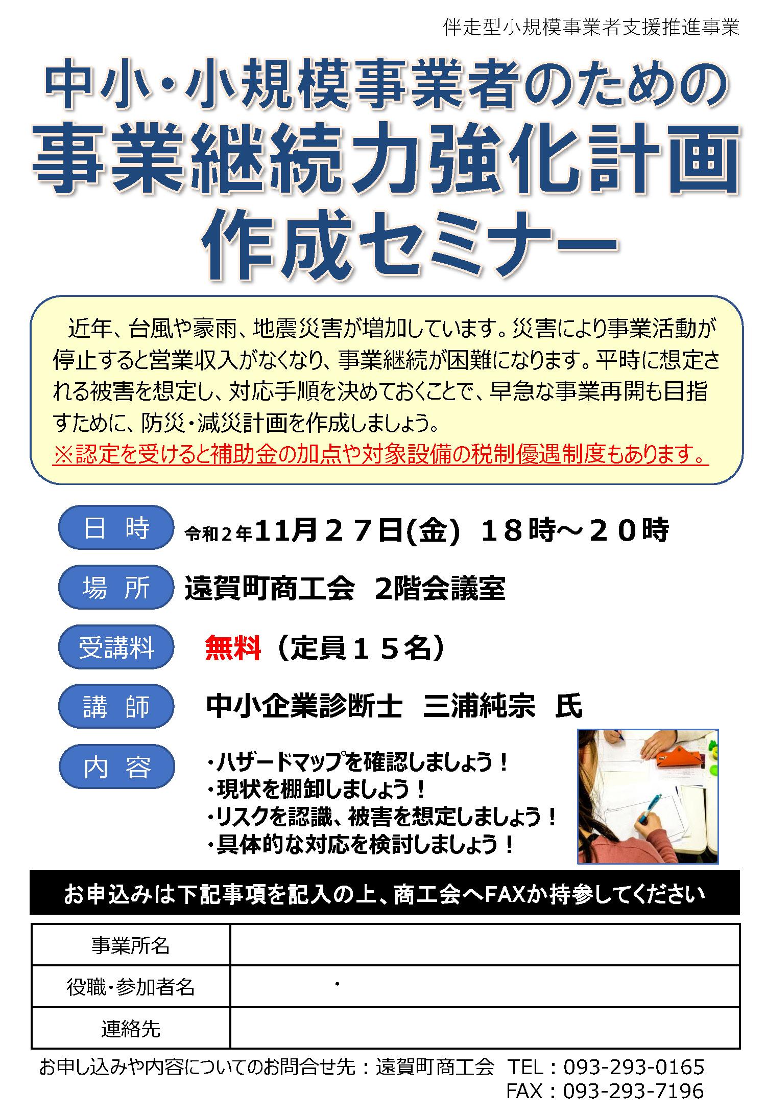 jigyoukeizoku-seminar
