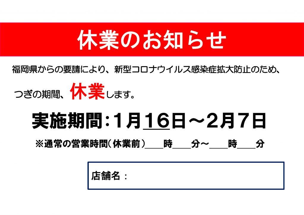 拡大 協力 防止 県 福岡 金 感染