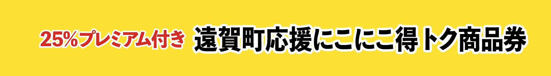 tokutoku-100
